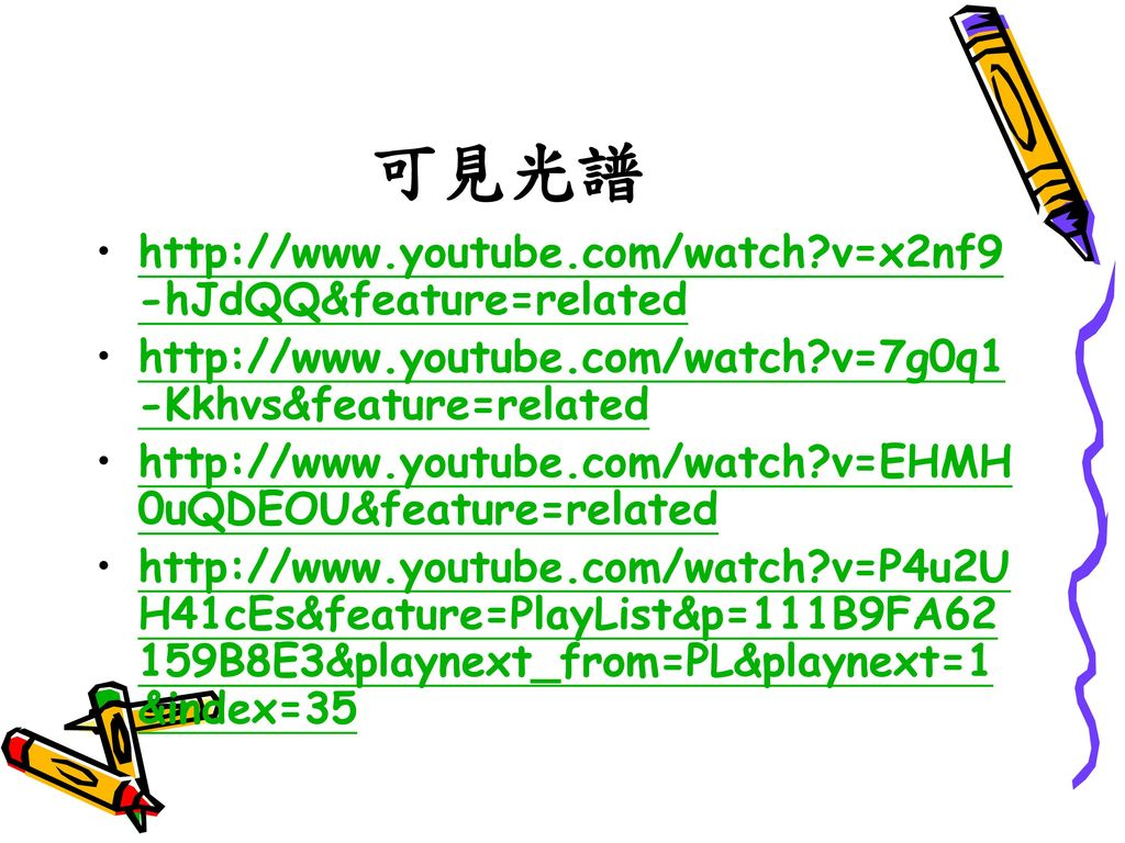 可見光譜 http://www.youtube.com/watch v=x2nf9-hJdQQ&feature=related