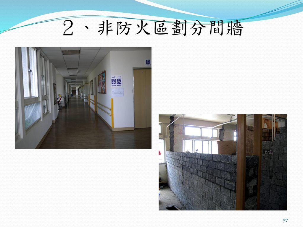 2、非防火區劃分間牆