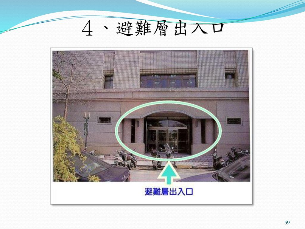 4、避難層出入口