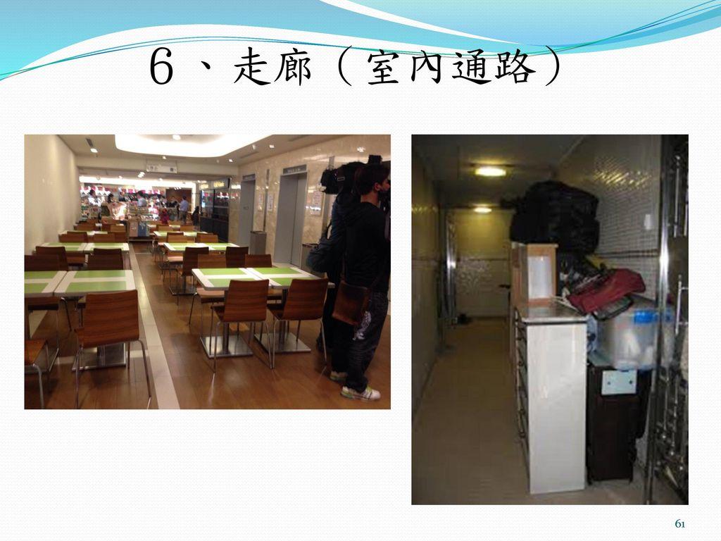 6、走廊(室內通路)