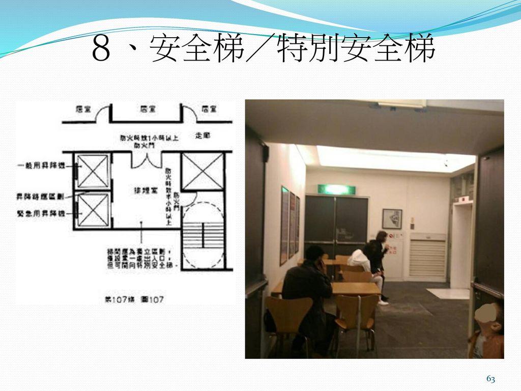 8、安全梯/特別安全梯