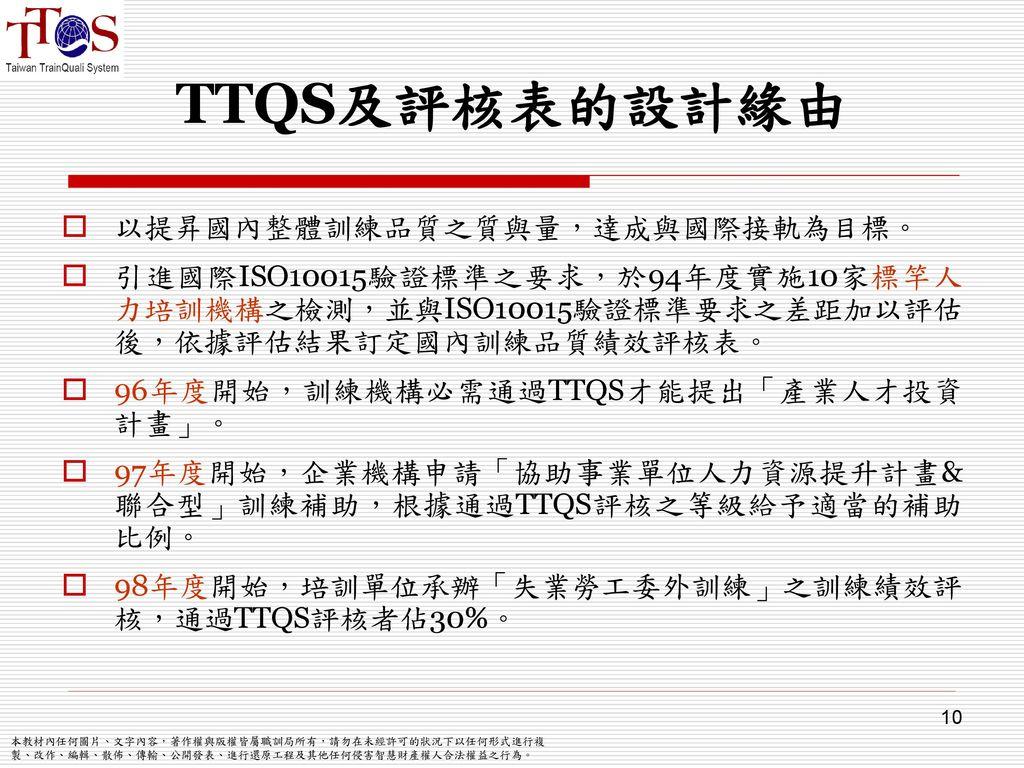 TTQS及評核表的設計緣由 以提昇國內整體訓練品質之質與量,達成與國際接軌為目標。