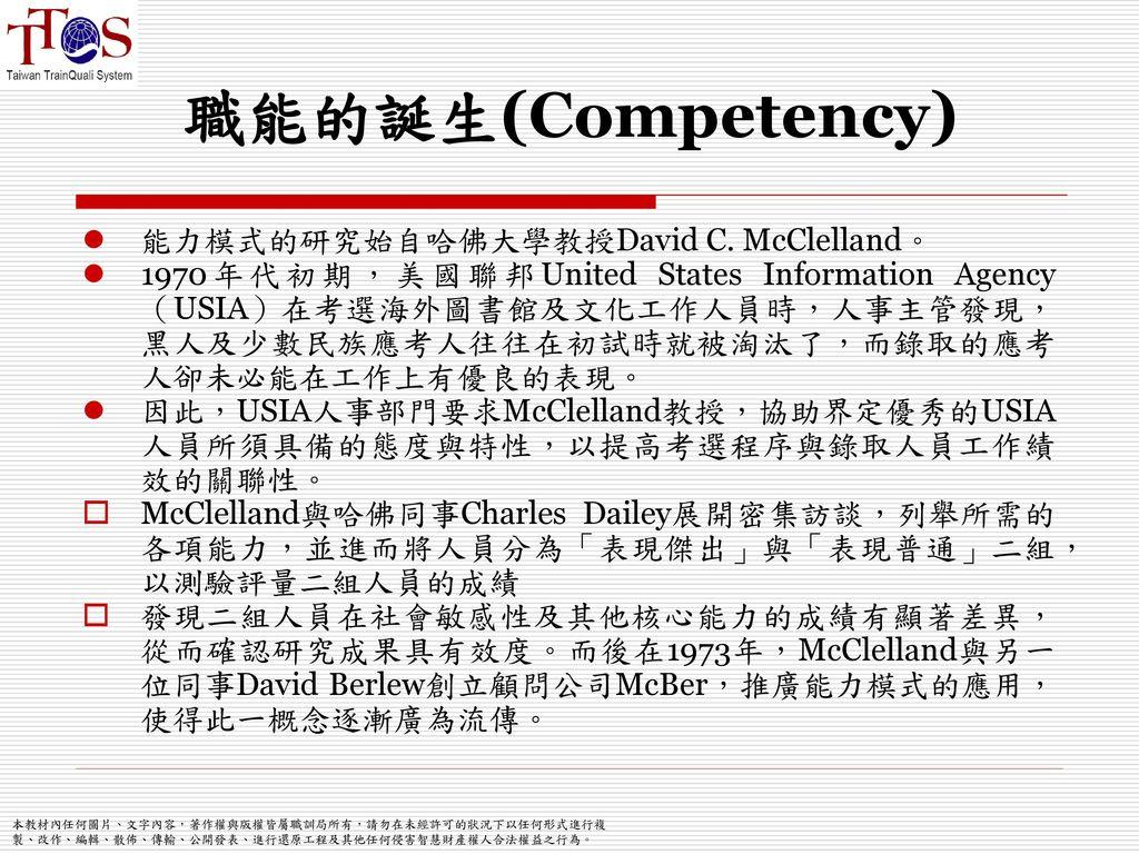 職能的誕生(Competency) 能力模式的研究始自哈佛大學教授David C. McClelland。