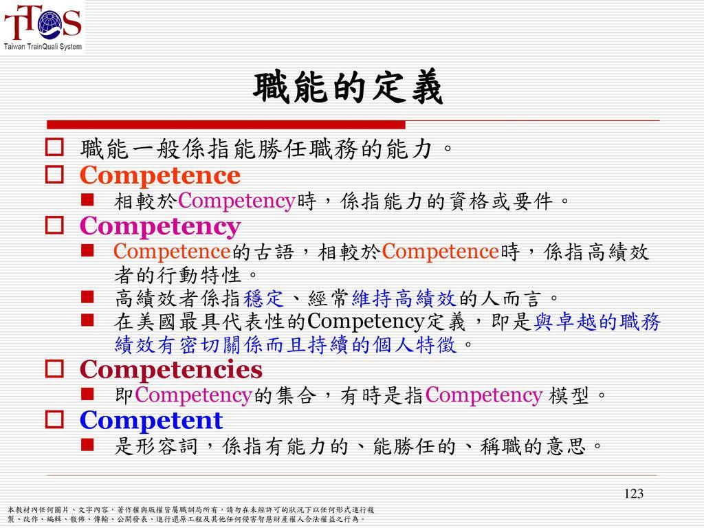 職能的定義 職能一般係指能勝任職務的能力。 Competence Competency Competencies Competent