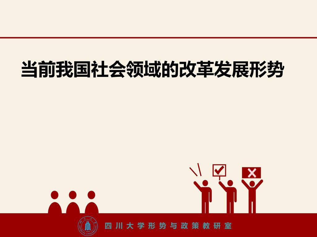 当前我国社会领域的改革发展形势 四川大学形势与政策教研室