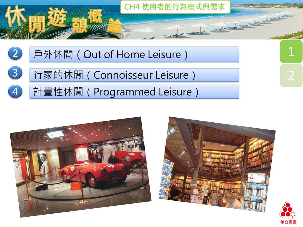 2 戶外休閒(Out of Home Leisure) 3 行家的休閒(Connoisseur Leisure) 4 計畫性休閒(Programmed Leisure)