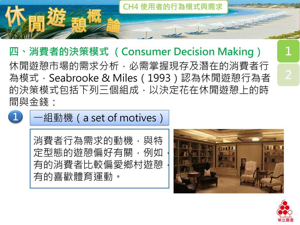 四、消費者的決策模式 (Consumer Decision Making)