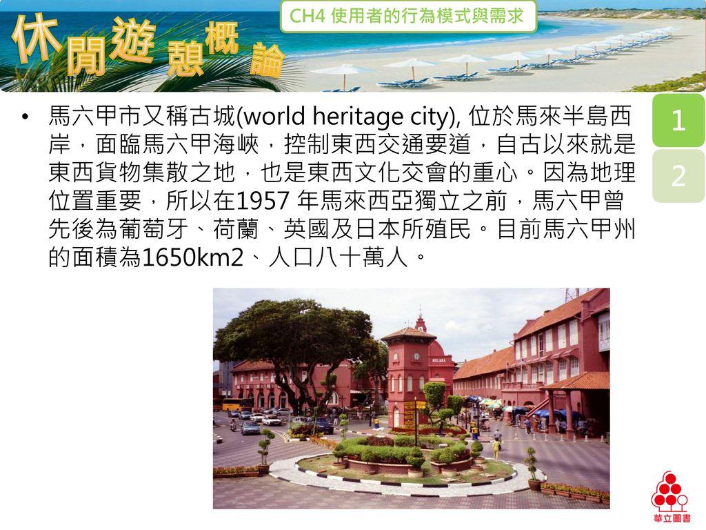 馬六甲市又稱古城(world heritage city), 位於馬來半島西岸,面臨馬六甲海峽,控制東西交通要道,自古以來就是東西貨物集散之地,也是東西文化交會的重心。因為地理位置重要,所以在1957 年馬來西亞獨立之前,馬六甲曾先後為葡萄牙、荷蘭、英國及日本所殖民。目前馬六甲州的面積為1650km2、人口八十萬人。