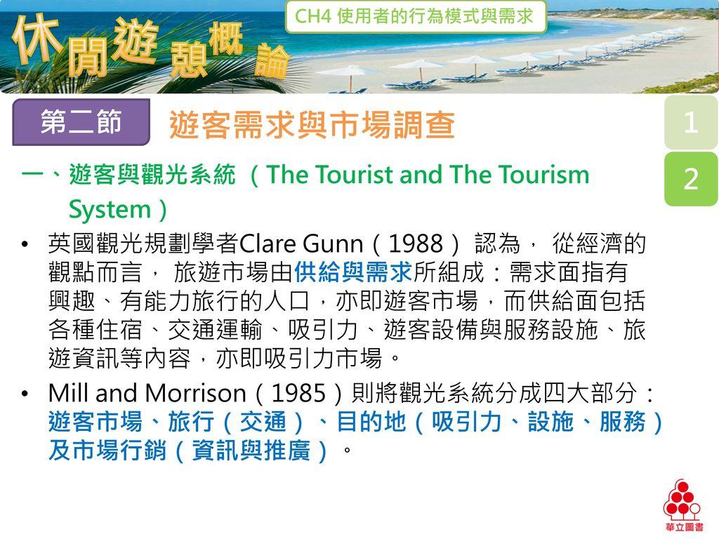 遊客需求與市場調查 第二節 一、遊客與觀光系統 (The Tourist and The Tourism System)