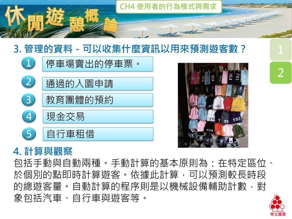 3. 管理的資料-可以收集什麼資訊以用來預測遊客數?