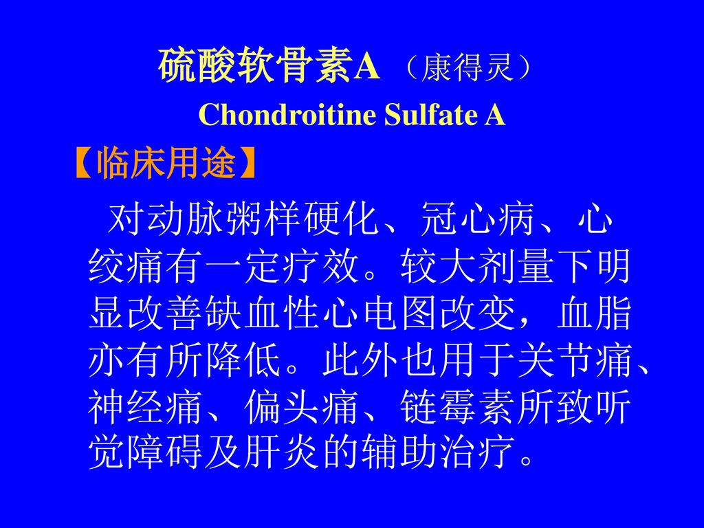 Chondroitine Sulfate A