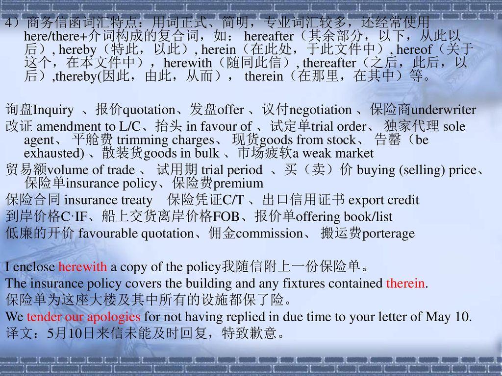 商务英语翻译标准企业名称商务信函翻译 第一节 商务英语翻译标准.