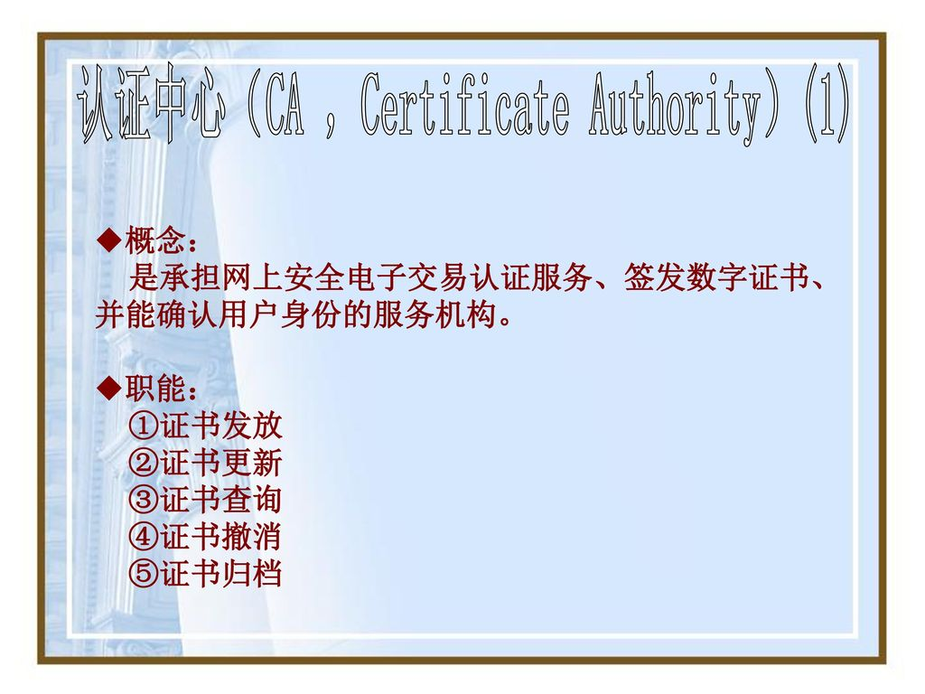 认证中心(CA ,Certificate Authority)(1)