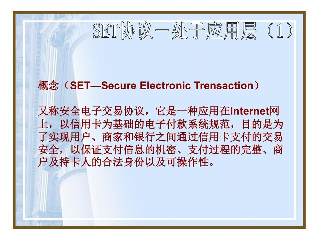 SET协议-处于应用层(1) 概念(SET—Secure Electronic Trensaction)