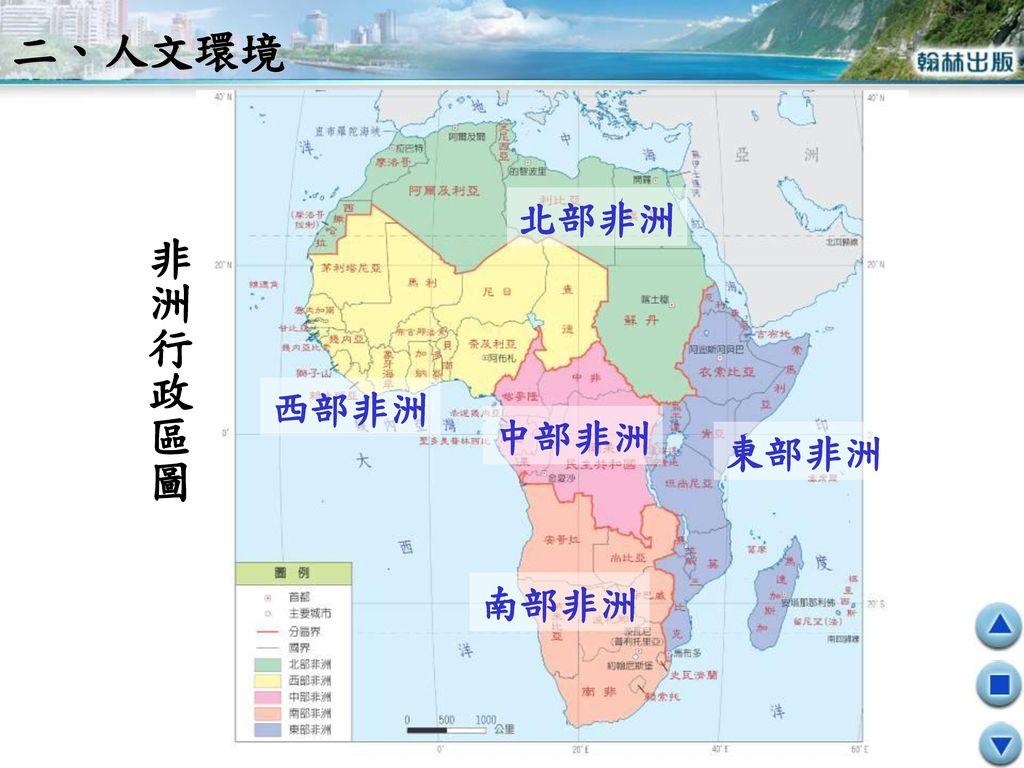 二、人文環境 北部非洲 非洲行政區圖 西部非洲 中部非洲 東部非洲 南部非洲