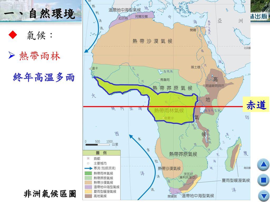 一、自然環境 氣候: 熱帶雨林 終年高溫多雨 赤道 非洲氣候區圖