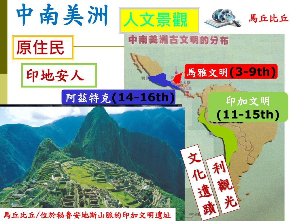 中南美洲 人文景觀 原住民 印地安人 文化遺蹟 利觀光 阿茲特克(14-16th) 印加文明 (11-15th) 馬雅文明(3-9th)