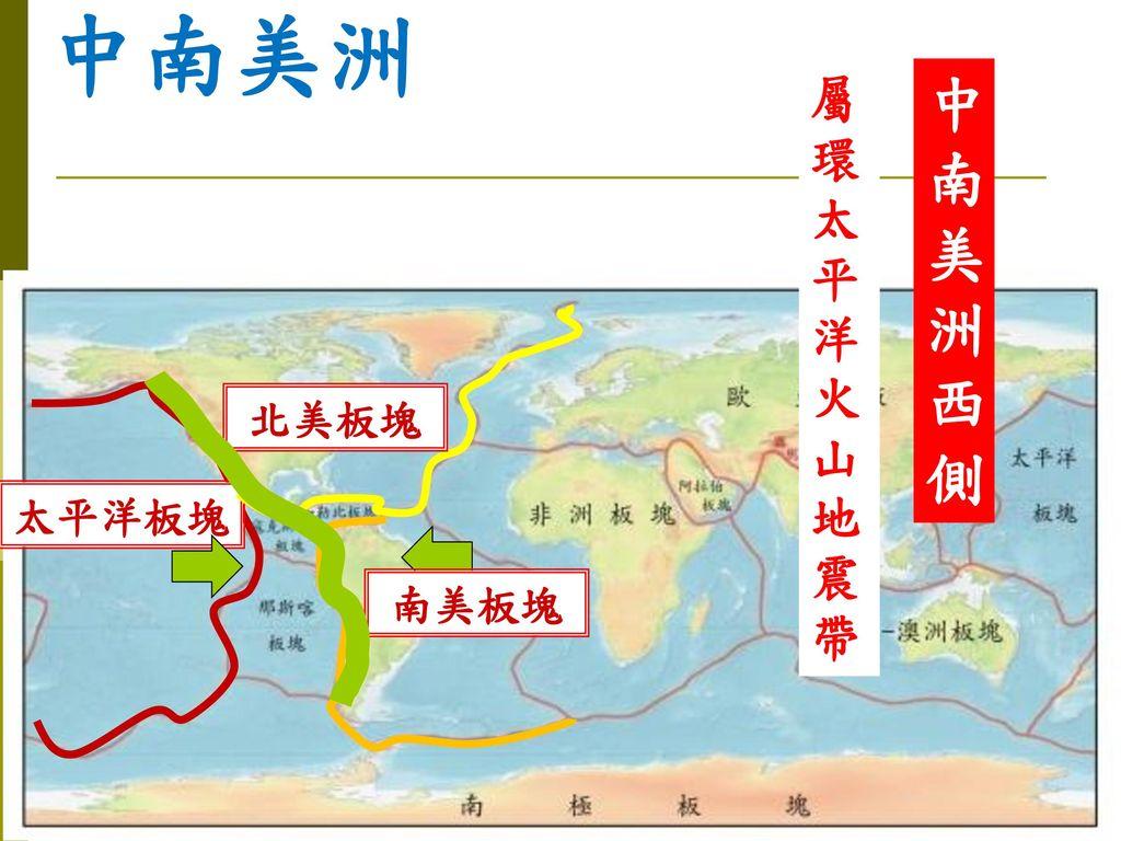 中南美洲 屬環太平洋火山地震帶 中南美洲西側 北美板塊 太平洋板塊 南美板塊