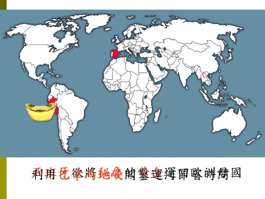 西班牙欲將秘魯的黃金運回歐洲母國 利用巴拿馬地峽開鑿運河節省時間