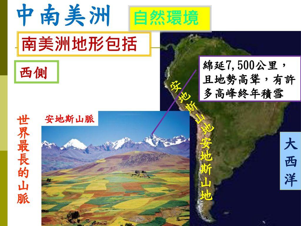 中南美洲 自然環境 南美洲地形包括 西側 大西洋 太平洋 世界最長的山脈 安地斯山地 綿延7,500公里,且地勢高聳,有許多高峰終年積雪