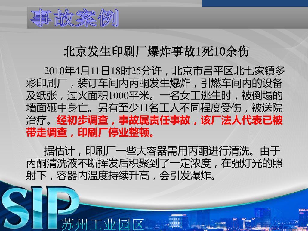 事故案例 苏州工业园区 北京发生印刷厂爆炸事故1死10余伤