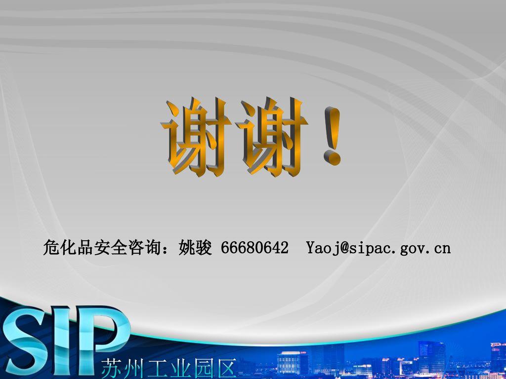 谢谢! 危化品安全咨询:姚骏 66680642 Yaoj@sipac.gov.cn 苏州工业园区