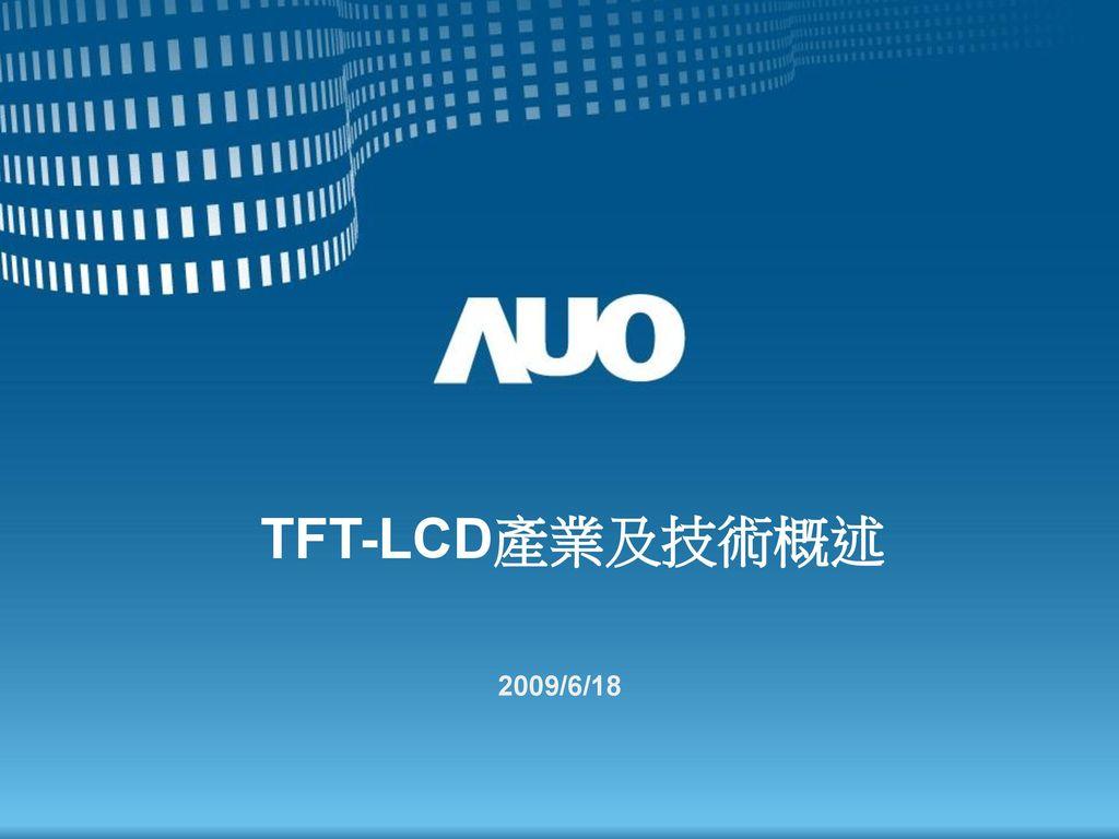TFT-LCD產業及技術概述 2009/6/18