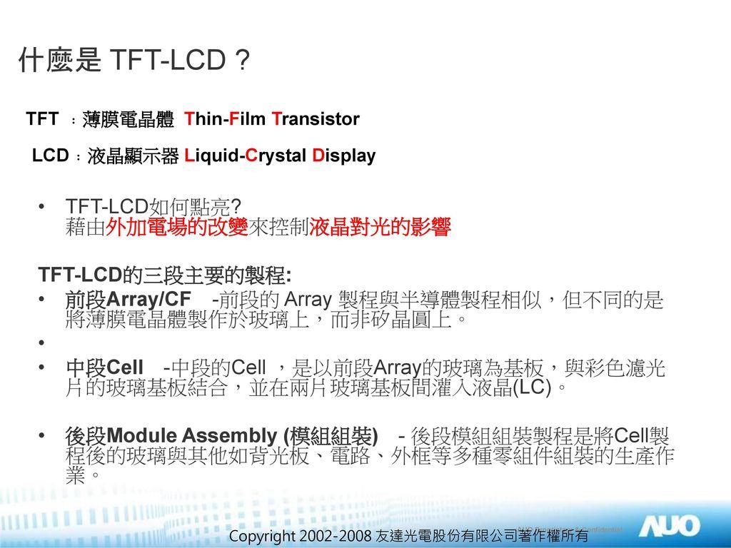 什麼是 TFT-LCD TFT-LCD如何點亮 藉由外加電場的改變來控制液晶對光的影響 TFT-LCD的三段主要的製程: