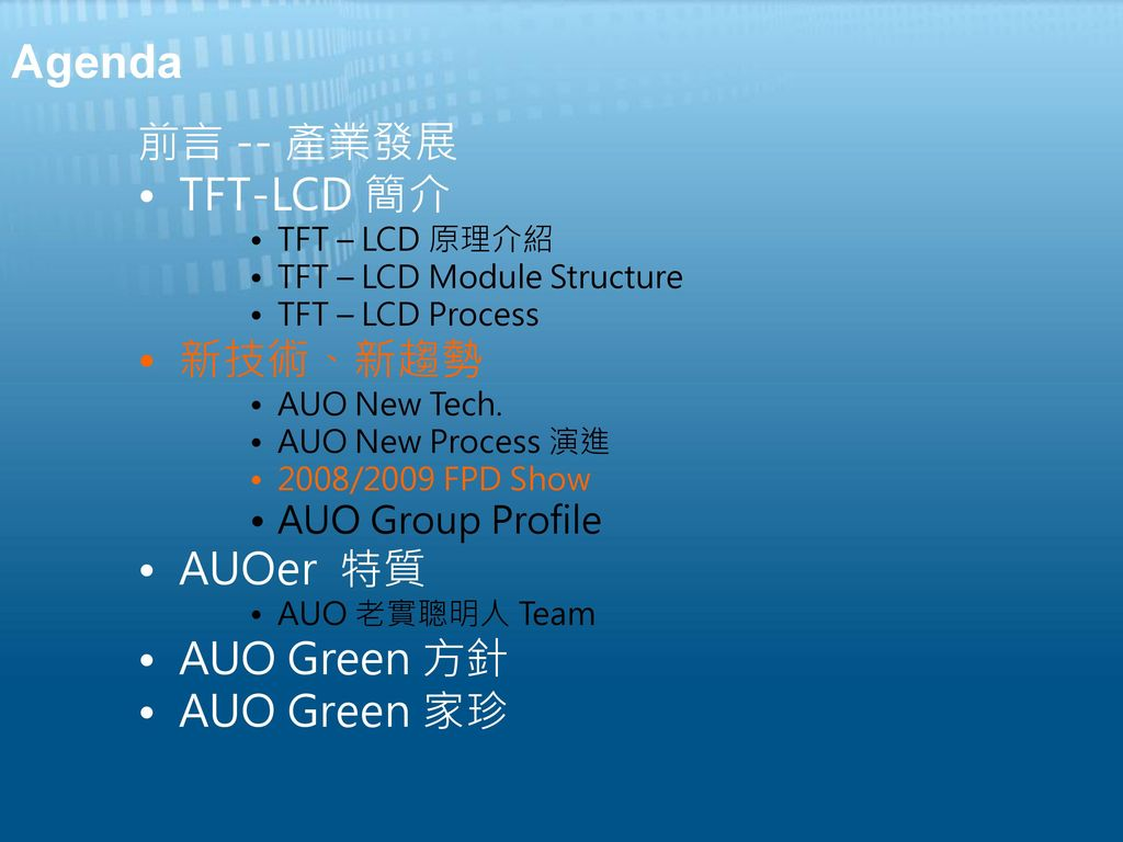 Agenda 前言 -- 產業發展 TFT-LCD 簡介 新技術、新趨勢 AUOer 特質 AUO Green 方針