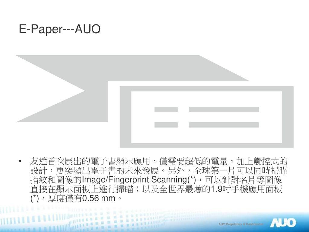 E-Paper---AUO
