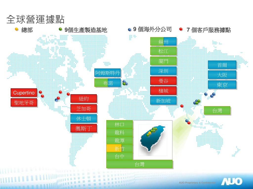 全球營運據點 總部 9 個海外分公司 7 個客戶服務據點 東京 奧斯丁 9個生產製造基地 蘇州 松江 廈門 首爾 深圳 阿姆斯特丹 大阪