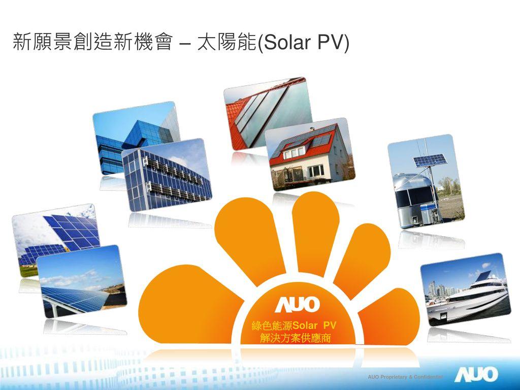 新願景創造新機會 – 太陽能(Solar PV)