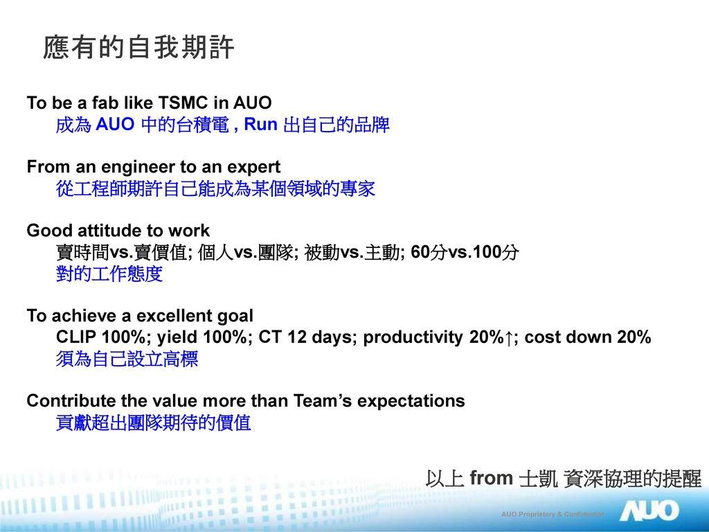 應有的自我期許 以上 from 士凱 資深協理的提醒 To be a fab like TSMC in AUO