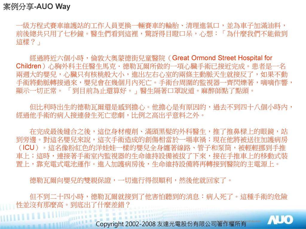 案例分享-AUO Way