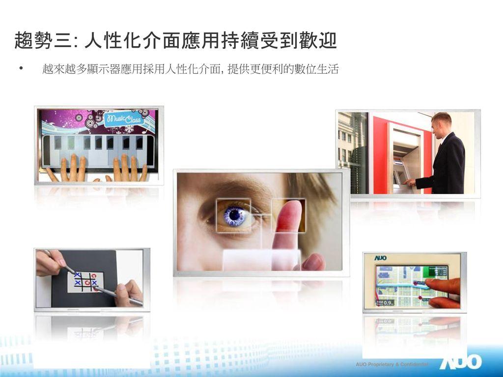 趨勢三: 人性化介面應用持續受到歡迎 越來越多顯示器應用採用人性化介面, 提供更便利的數位生活