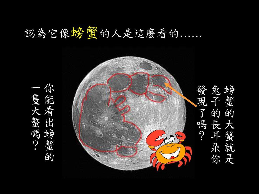 月球陰影的聯想 吳剛伐桂 螃蟹
