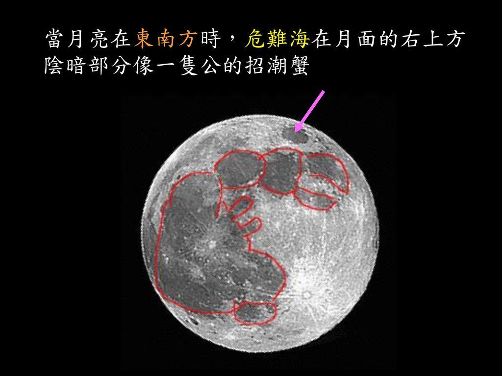這個小圈圈被天文學家命名為『危難海』