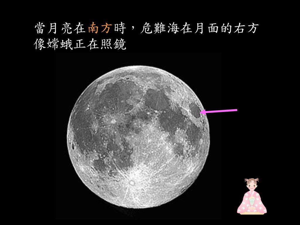 滿月時當月亮在東方,危難海在月面的上方 月面陰暗部分像一隻兔子正在搗藥。