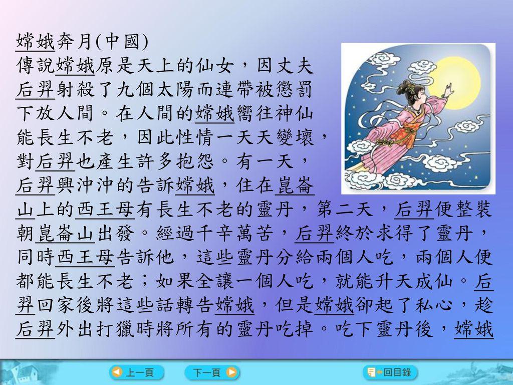 嫦娥奔月(中國)