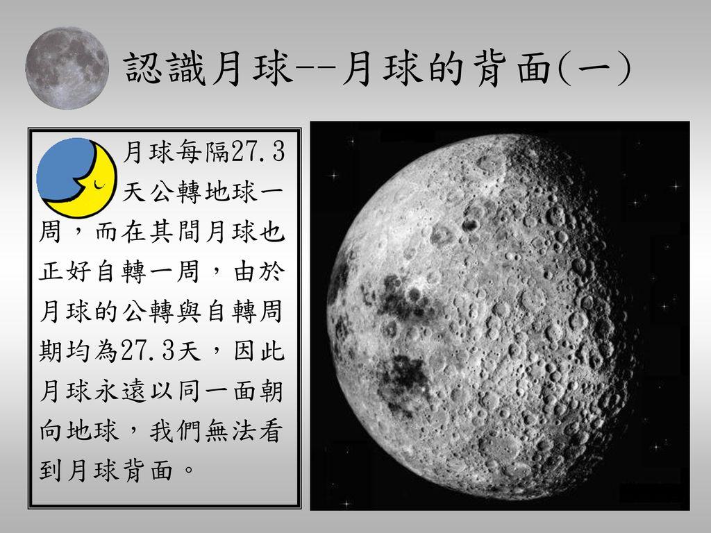 認識月球---月球內部構造 月球內部大部分是鐵和鎳組成