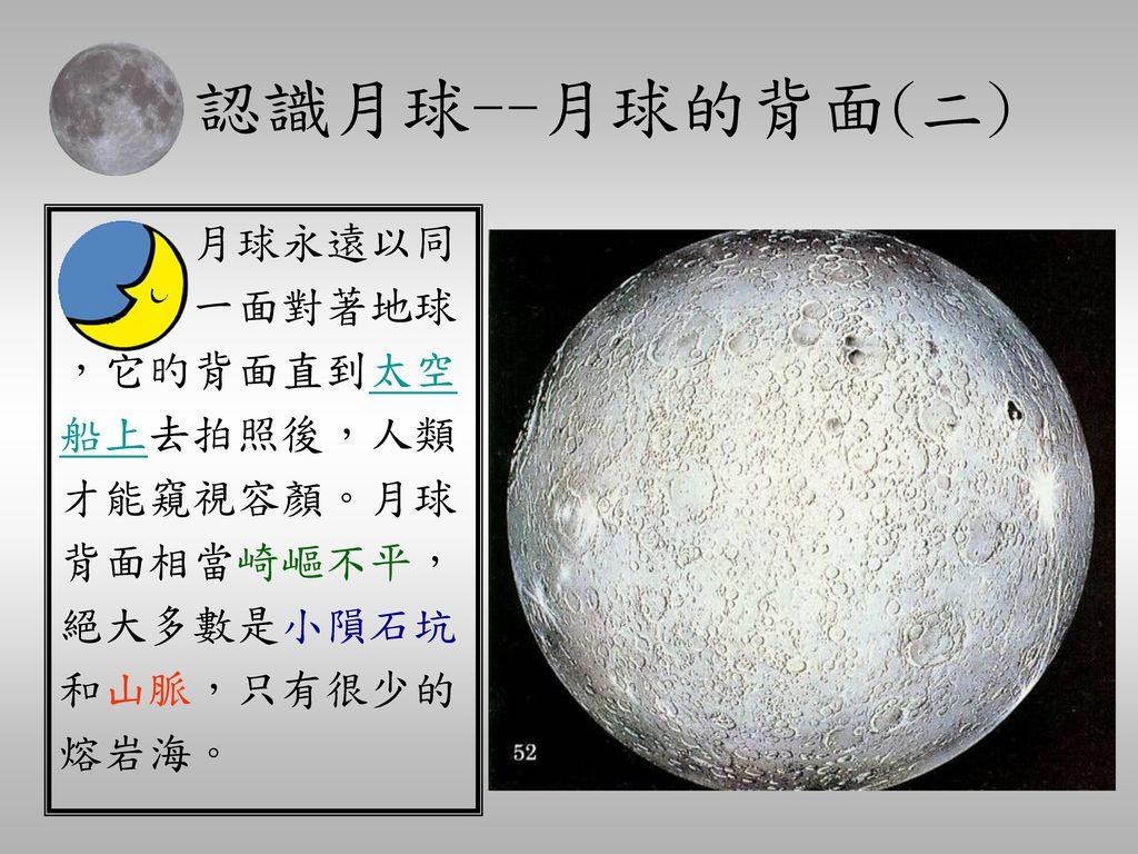 認識月球—月球的氣溫 月球由於沒有大氣層來幫它「保溫」,所以 表面溫度大起大跌。沒有太陽照射的時候,