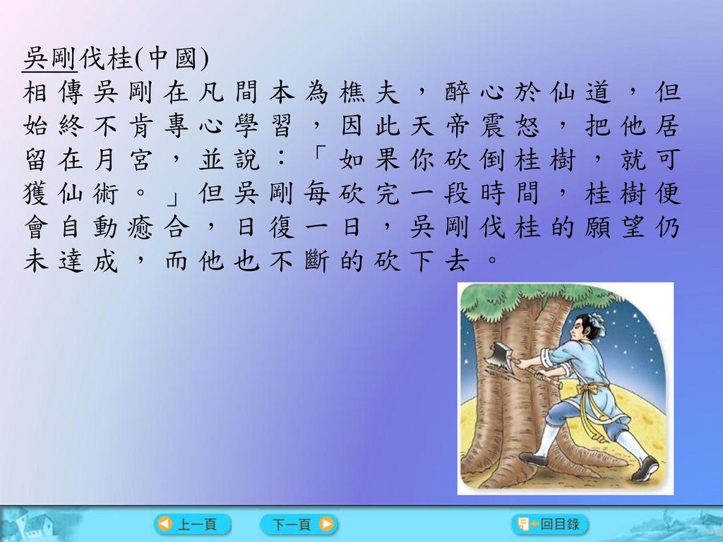 吳剛伐桂(中國)
