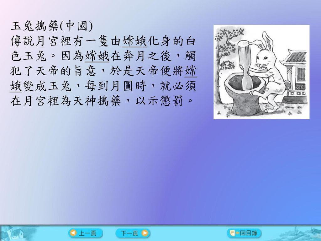 玉兔搗藥(中國)