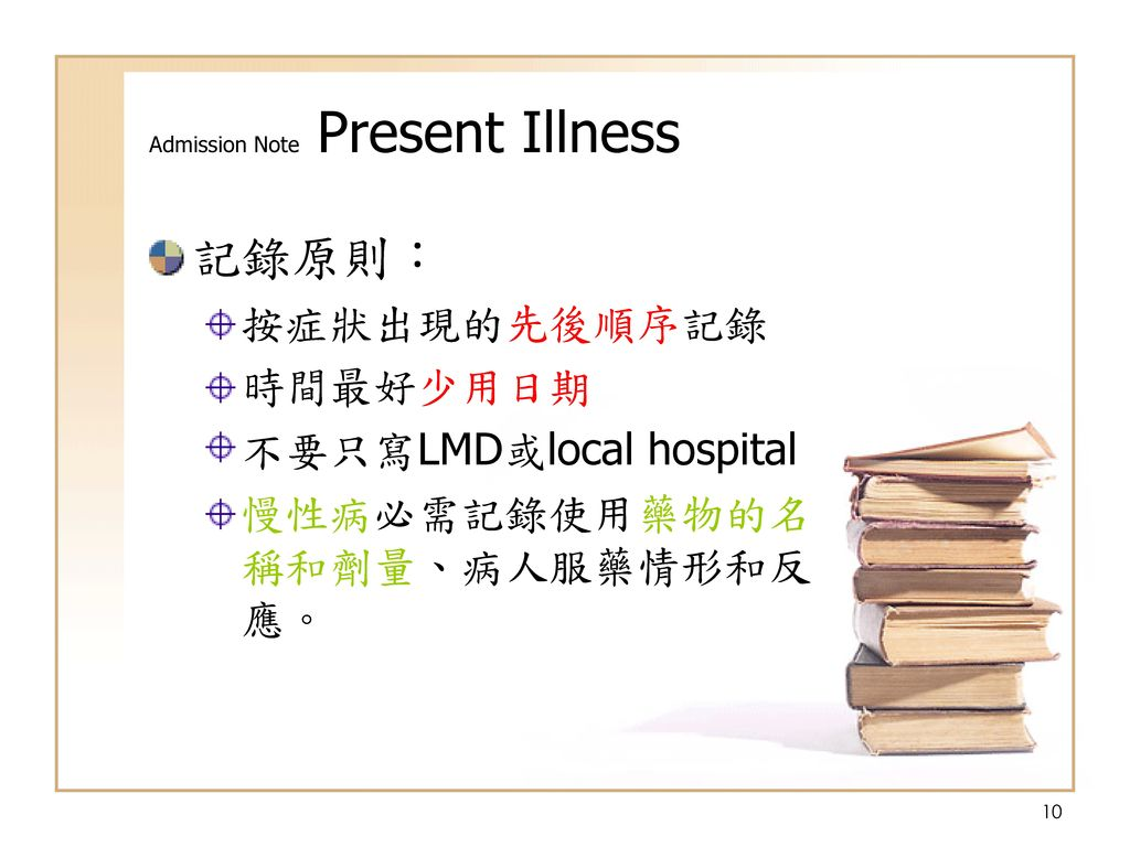 Admission Note Present Illness