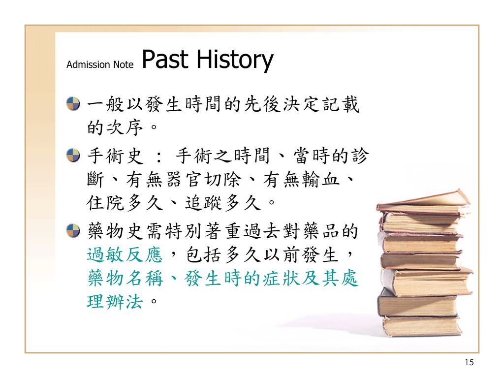 Admission Note Past History