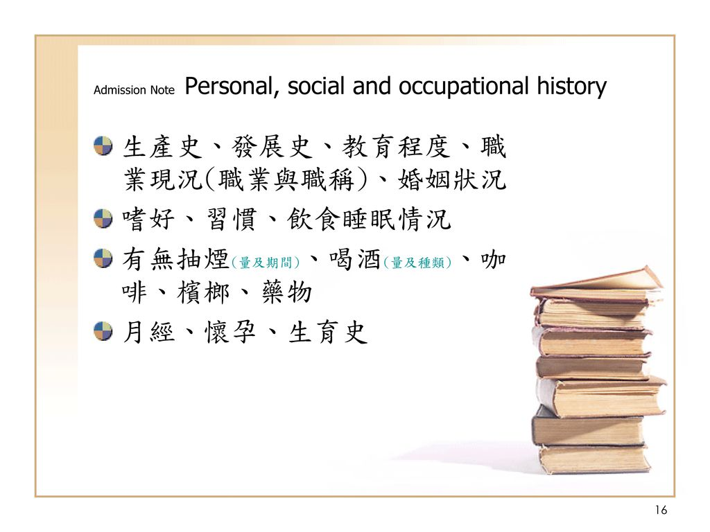 Admission Note Personal, social and occupational history