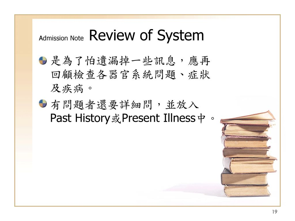 Admission Note Review of System