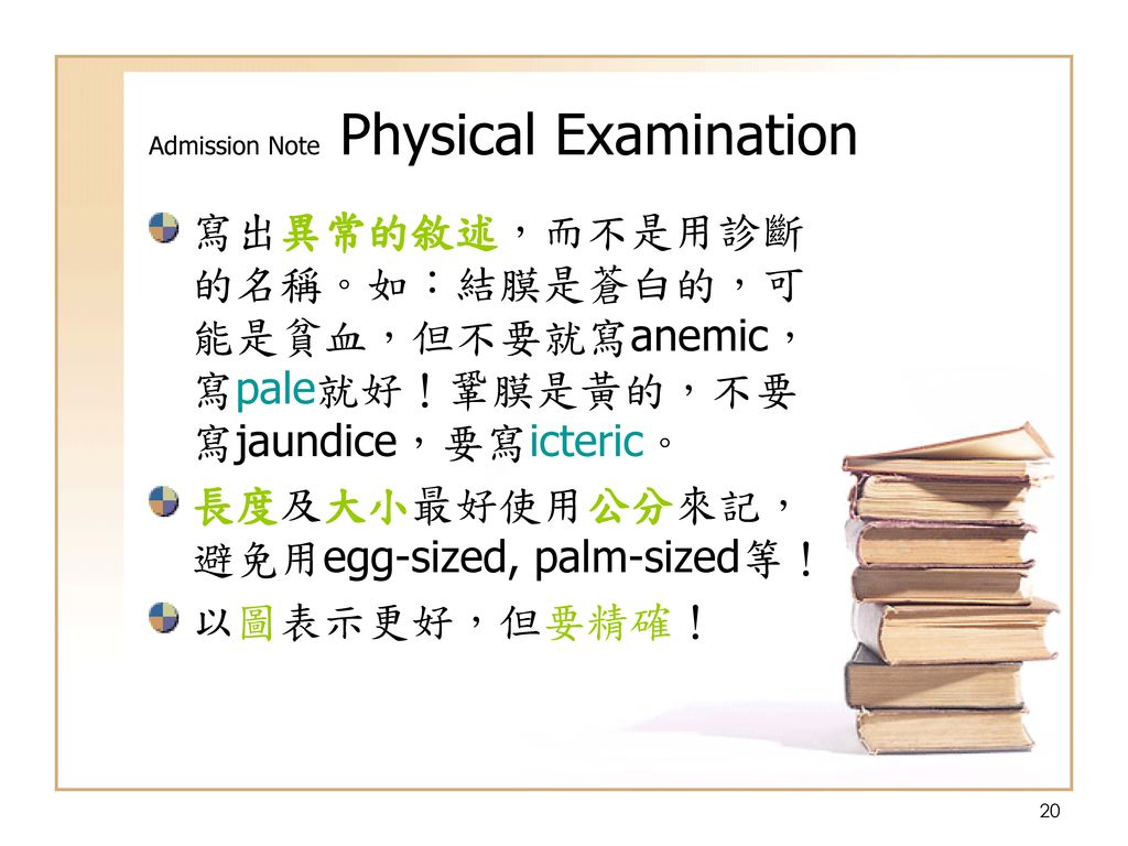 Admission Note Physical Examination