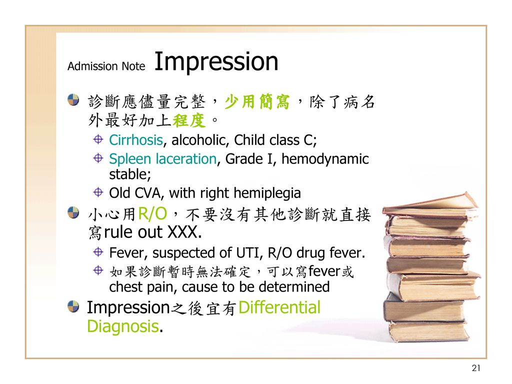 Admission Note Impression