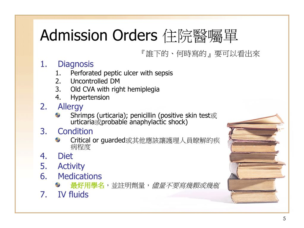 Admission Orders 住院醫囑單